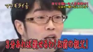 鈴木拓 オタク