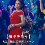 田中美奈子 CM スタイル