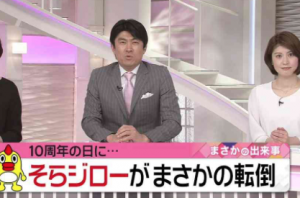 日本 テレビ 放送 事故